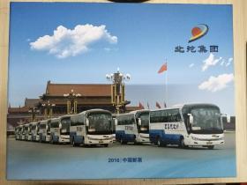 中国邮票(2016)(年册·北汽集团)