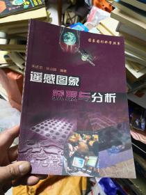 遥感图象获取与分析——图像图形科学丛书      店B7