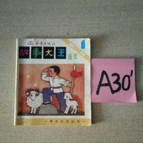 故事大王第二辑第一册~~~~~满25包邮!