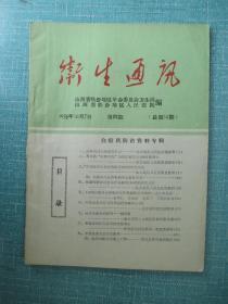 卫生通讯 1976年第4期