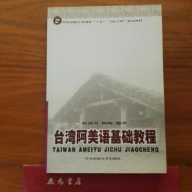 台湾阿美语基础教程