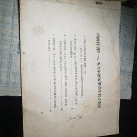 中国科学院1956招考硏究生有关资料