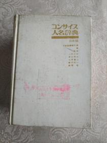 《コソサイス人名辞典--日本编》精装32开本,原山东省化学研究所藏书,带图书专用章!年代、出版社、品相、作者、详情见图!铁橱北