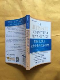 柯维管理新经典系列:如何让员工成为企业的竞争优势