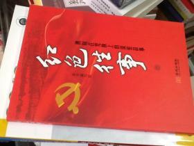 红色往事 :携刻在党旗上的保密故事