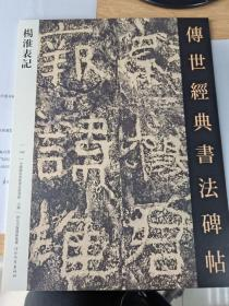 传世经典书法碑帖 杨淮表记    摩崖隶书