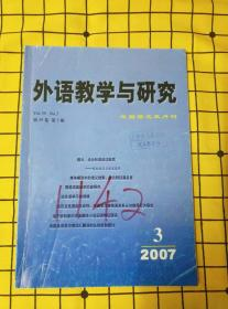 外语教学与研究:2007年第39卷第3期、2012年第44卷第6期(两册合售)