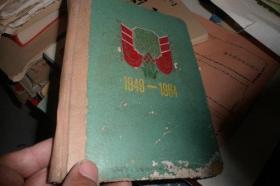 1964年日记本