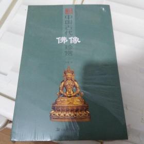 中国古代佛像珍赏(二)