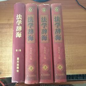 法学辞海(共4册 精装本)