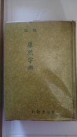 康熙字典(同文书局原版)
