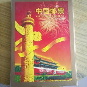 【品相绝佳】中国邮票 1999全年珍藏册 有函套8开精装 内票全