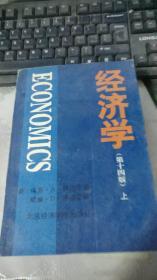经济学 第十四版(上册)