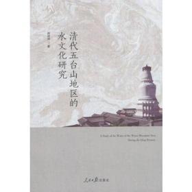 清代五台山地区的水文化研究