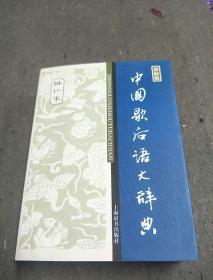 辞海版 中国歇后语大辞典(袖珍本)