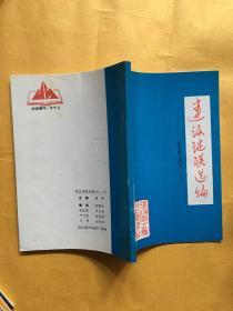 建设之春谜联选编(五,六期)