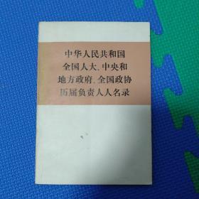 中华人民共和国全国人大 中央和地方政府  全国政协历届负责人人名录