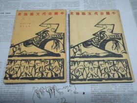 中国古代文艺论史 上海北新书局 1928.1929年初版 私藏品佳