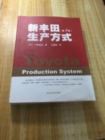 新丰田生产方式(第4版)