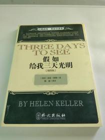 经典读库·英汉全译本:假如给我三天光明(插图版)