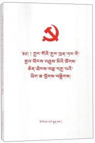 中国共产党第十九次全国代表大会文件汇编(藏文版)