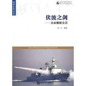 海洋与军事系列丛书-伏波之剑—水面舰艇史话