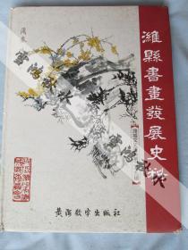 潍县文史资料第二十九集——潍县书画发展史料