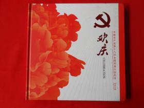 欢庆中国共产党第十八次全国代表大会纪念 邮票纪念珍藏年册