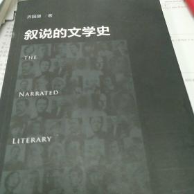 叙说的文学史