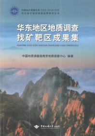 华东地区地质调查找矿靶区成果集 9787562542377 中国地质调查局南京地质调查中心 中国地质大学出版社