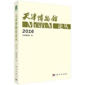 天津博物馆论丛(2016)