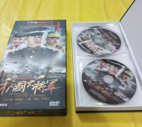 护国大将军  12DVD光碟 珍藏版 陈逸恒 一真 李玥 尹国华主演