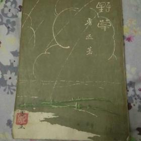 50年代初,私藏书,鲁讯,野草,一版一印,六千册,坚版