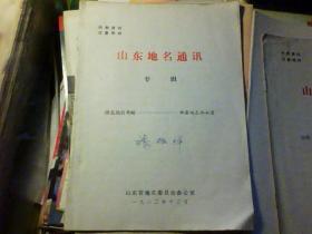 山东地名通讯 专辑 潍县地名考略  潍县地名办公室