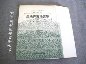 《房地产市场营销》上海财经大学出版社(一版三印)