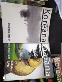 中文版高丽亚那 韩国文化和艺术 2009春季 夏季和秋季号