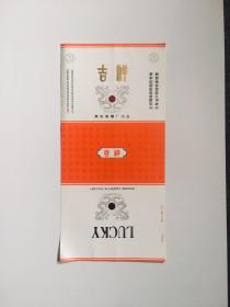 吉祥 (南京卷烟厂出品)