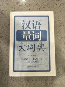 汉语量词大词典