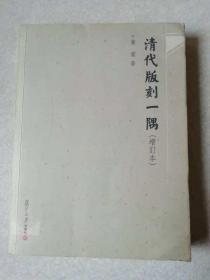 清代版刻一隅(增订本)