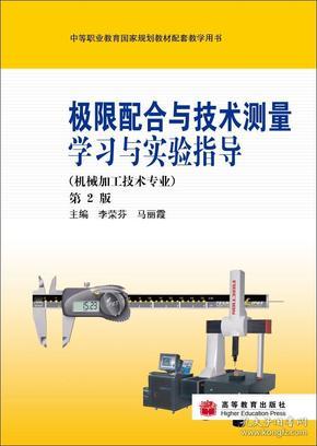 极限配合与技术测量学习与实验指导(第2版)(附学习卡)
