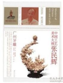 中国工艺美术大师---张民辉:广州牙雕W