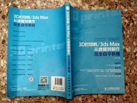 3D打印机/3ds Max从建模到制作完全自学教程