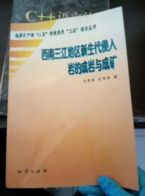 西南三江地区新生代侵入岩的成岩与成矿【签赠本】