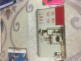 1987恭贺新喜(12个月全)
