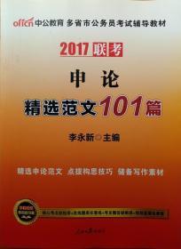 中公2017多省市公务员考试辅导教材申论精选范文101篇