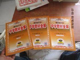 中学教材全解 八年级语文、数学下 人教版 +八年级英语(下)外语教研版 3本合售