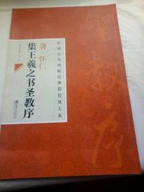 中国古代碑帖经典彩色放大本:唐·怀素 小草千字文 自叙帖