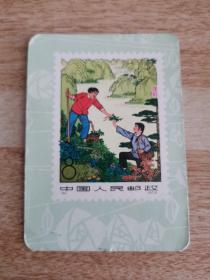 1975年年历卡 中国人民邮政 中国邮票出口公司 货号FF6