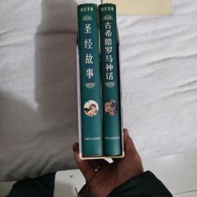 西洋圣典(古希腊罗马神话-圣经故事)全2册