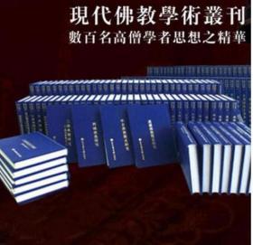 现代佛教学术丛刊  大32开101卷   1D22c